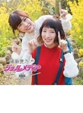 ラジオDJCD 南條愛乃のジョルメディア vol.4