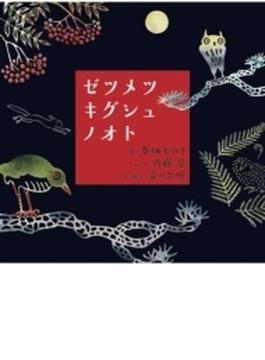 ゼツメツキグシュノオト: 内藤晃(P) 茂木淳子(絵・朗読)