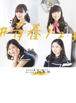 #青春1.2.3 (B)