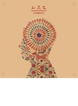 ムスヒ 【初回生産限定盤】(2CD)