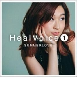 Heal Voice1 ~SUMMERLOVE~