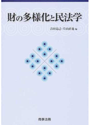 財の多様化と民法学の通販/吉田 克己/片山 直也 - 紙の本:honto本の ...