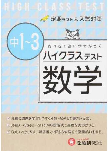 研究 社 テスト 受験 ハイ クラス 小3/ハイクラステスト 算数|絵本ナビ