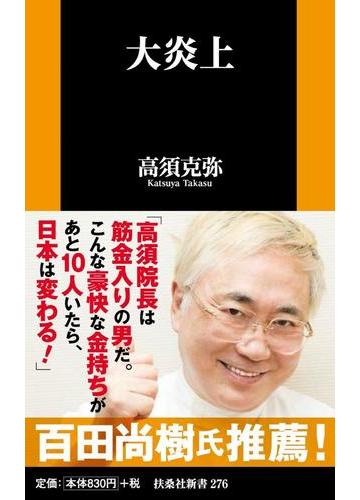 左翼 高須幹弥 「差別をやめてください」 高須克弥院長のネトウヨ発言に息子が苦言!