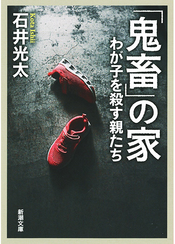 足立区うさぎケージ事件 ノンフィクション作家・石井光太が迫る、虐待家庭の闇『「鬼畜」の家~わが子を殺す親たち~』|日刊サイゾー