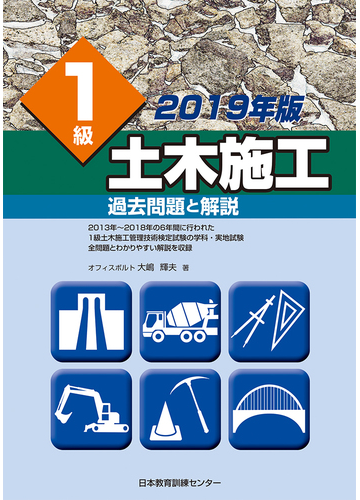 一級 土木 施工 管理 技士 実地 試験 予想 2019