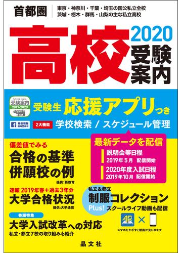 東京 私立 高校 入試 日程 2020