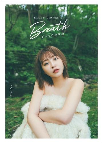 Breathてんちむの呼吸 Tenchim PHOTO stylebookの通販/てんちむ - 紙の本:honto本の通販ストア