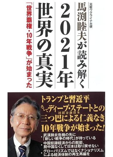 馬渕 マイ ページ ログイン
