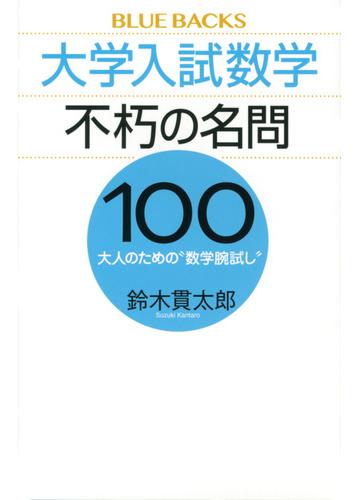 鈴木 貫太郎 数学