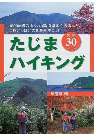 たじまハイキング 厳選30コース