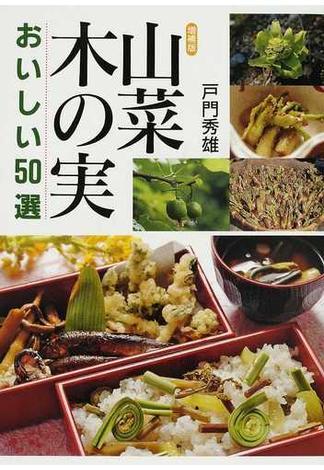 山菜・木の実おいしい50選 増補版