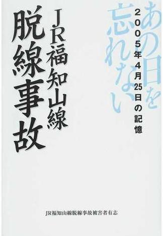 JR福知山線脱線事故 2005年4月25日の記憶 あの日を忘れない