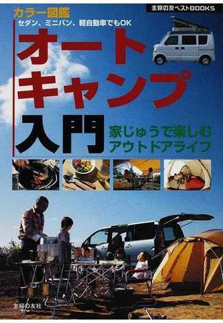 オートキャンプ入門 家じゅうで楽しむアウトドアライフ セダン、ミニバン、軽自動車でもOK カラー図鑑