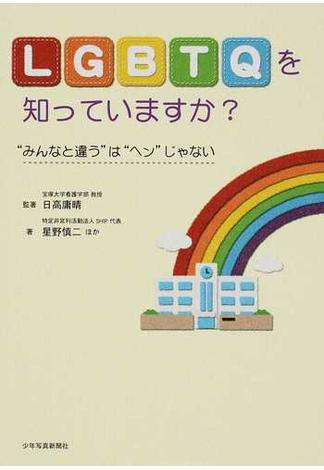 LGBTQを知っていますか?