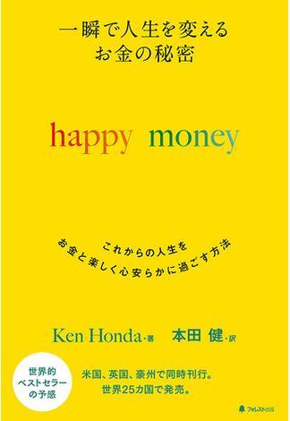 happy money 一瞬で人生を変えるお金の秘密 これからの人生をお金と楽しく心安らかに過ごす方法