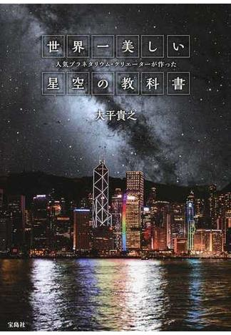 世界一美しい星空の教科書 人気プラネタリウム・クリエーターが作った
