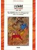 山海経 中国古代の神話世界