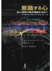 意識する心 脳と精神の根本理論を求めて