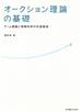 オークション理論の基礎 ゲーム理論と情報科学の先端領域
