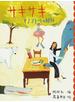 サキサキ オノマトペの短歌