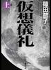 仮想儀礼 The Seisen‐Shinpô‐Kai Case 上巻
