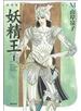 妖精王 1