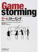 ゲームストーミング 会議、チーム、プロジェクトを成功へと導く87のゲーム