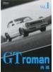 GTroman 1 (SP comics COMPACT)