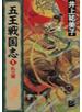 五王戦国志1 - 乱火篇