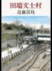 田端文士村