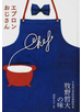 エプロンおじさん 日本初の男性料理研究家牧野哲大の味