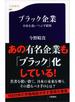 ブラック企業 日本を食いつぶす妖怪