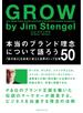 本当のブランド理念について語ろう 「志の高さ」を成長に変えたトップ企業50