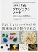 実践Fab・プロジェクトノート 3Dプリンターやレーザー加工機を使ったデジタルファブリケーションのアイデア40