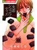 失恋ショコラティエ 1