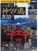 ニッポン「神々の島」異聞 2000年続く禁断の聖地に潜入