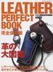LEATHER PERFECT BOOK 革の大図鑑 完全保存版
