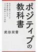 ポジティブの教科書 自分も周りの人も幸運体質になる3つの基本と11の法則