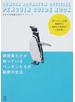 飼育員だけが知っているペンギンたちの秘密の生活 すみだ水族館公認ガイドブック