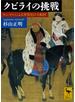 クビライの挑戦 モンゴルによる世界史の大転回