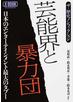 芸能界と暴力団 日本のエンターテインメント最大のタブー ザ・歴史ノンフィクション