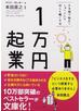 1万円起業 片手間で始めてじゅうぶんな収入を稼ぐ方法 文庫版