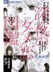 深夜のダメ恋図鑑 1