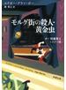 モルグ街の殺人・黄金虫―ポー短編集II ミステリ編―(新潮文庫)