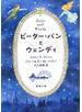 ピーター・パンとウェンディ(新潮文庫)