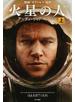 火星の人 映画「オデッセイ」原作 新版 上