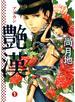 艶漢 アデカン(1)