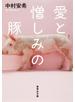 愛と憎しみの豚