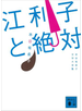 江利子と絶対 本谷有希子文学大全集